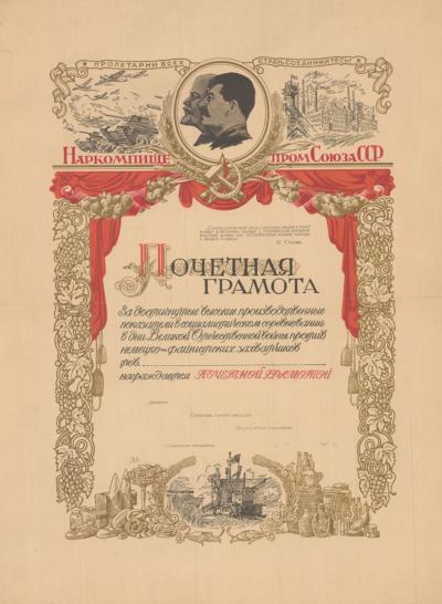 Почетная грамота Наркомпищепром СССР