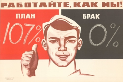 Плакат «Работайте, как мы!»