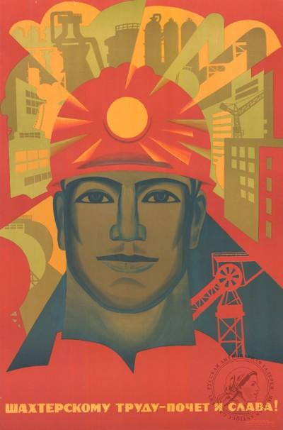 Плакат «Шахтерскому труду — почет и слава!»