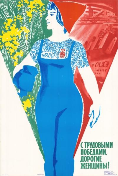 Плакат «С трудовыми победами, Дорогие женщины»