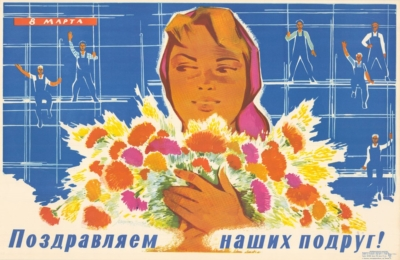 Плакат «Поздравляем наших подруг!»