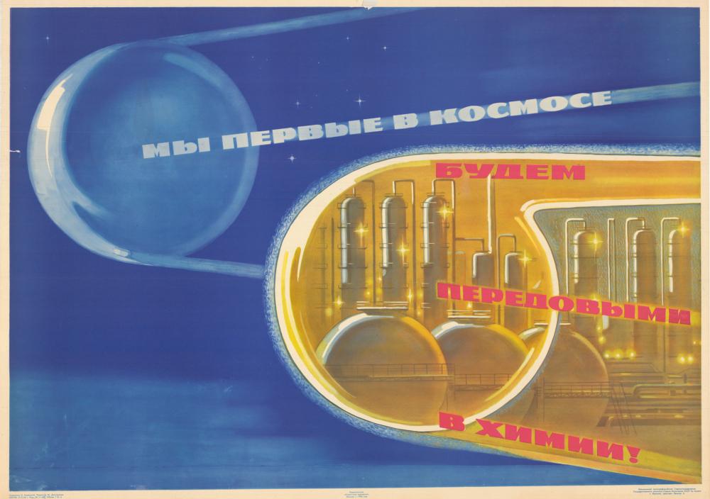 Плакат «Мы первые в космосе»