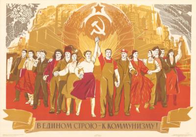 Плакат «В едином строю — к коммунизму!»