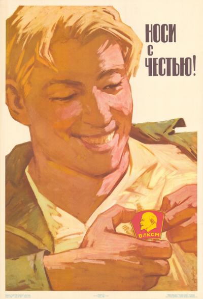 Плакат «Носи с честью!».