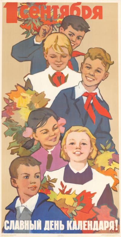 Плакат «1 сентября, славный день календаря»