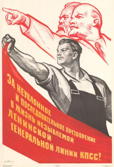 Плакат «За неуклонное и последовательное претворение в жизнь незыблемой Ленинской генеральной линии КПСС!»
