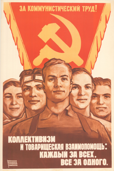 За коммунистический труд!