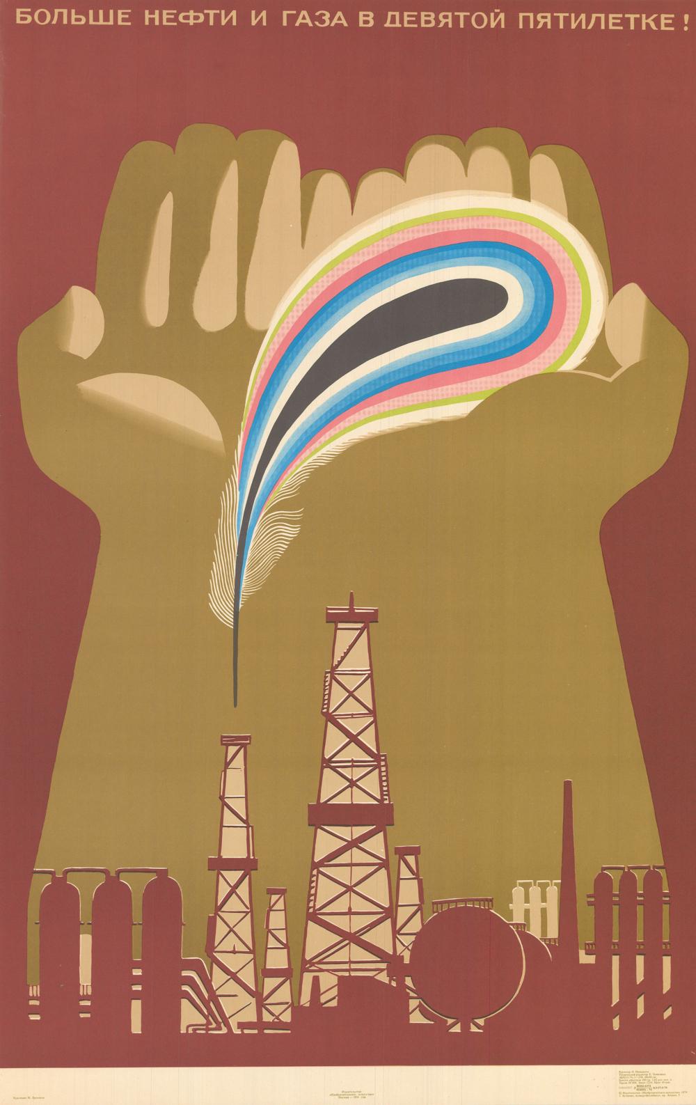Плакат «Больше нефти и газа в девятой пятилетке!»