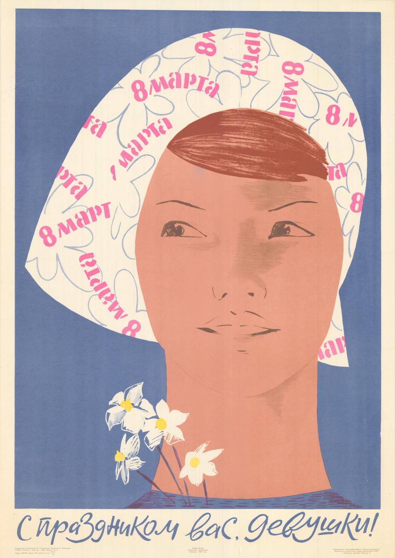 Плакат «С праздником вас, девушки!»