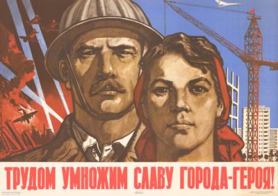 Плакат «Трудом умножим славу города-героя!»
