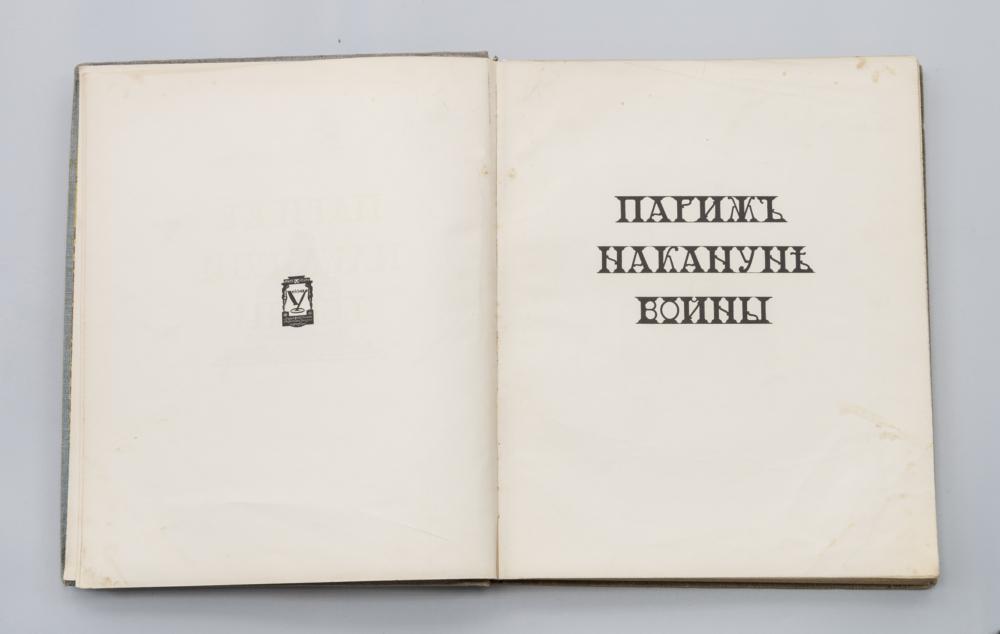 Книга «Париж накануне войны в монотипиях Е.С. Кругликовой»