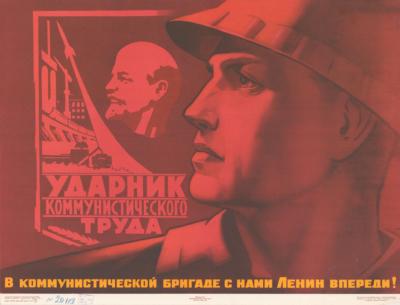 Плакат «Коммунистической бригаде с нами Ленин впереди!»
