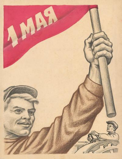 Рисунок «Первое мая»