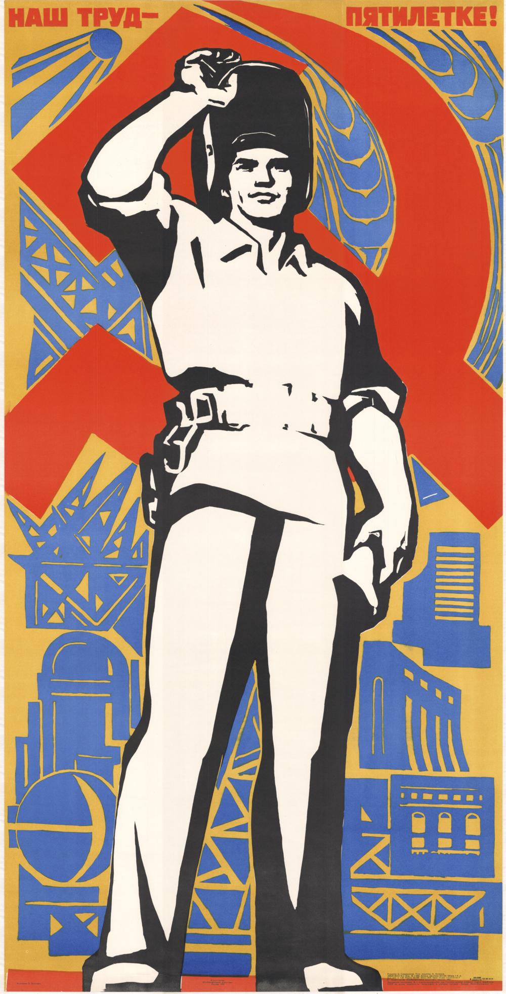 Плакат «Наш труд – пятилетке!»