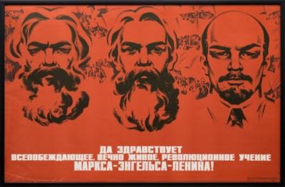 Плакат «Да здравствует всепобеждающее, вечно живое, революционное учение Маркса-Энгельса-Ленина!»