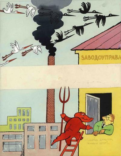Карикатура к журналу крокодил «Журавли летят»