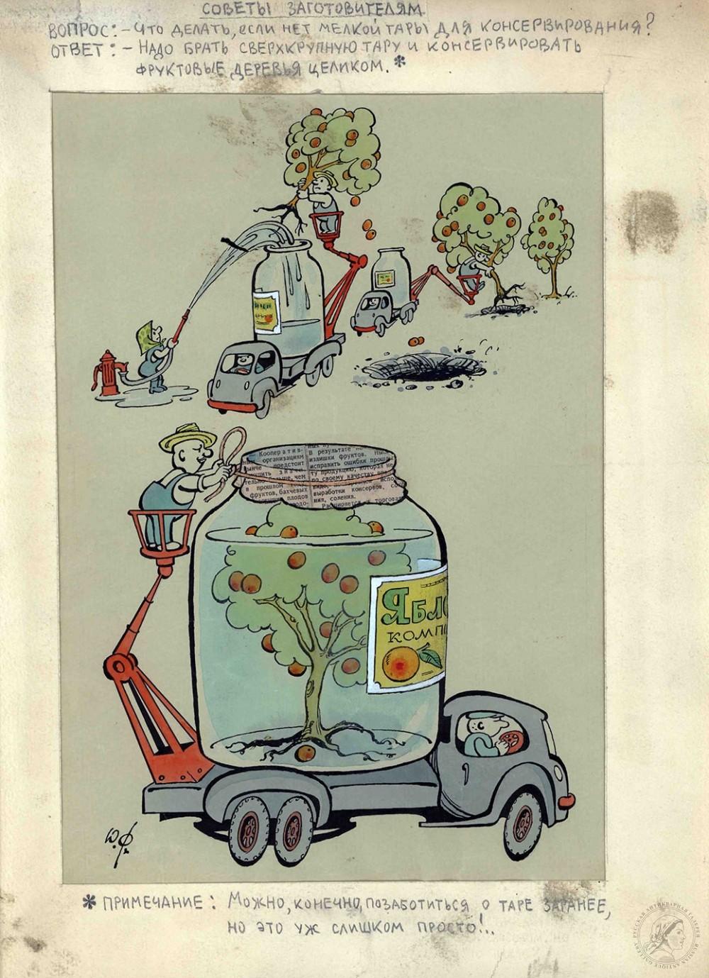 Карикатура к журналу крокодил «Совет заготовителям»