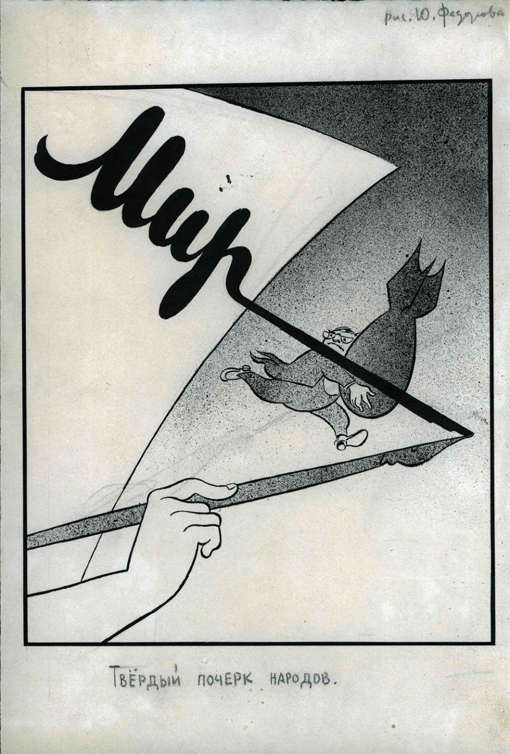 Карикатура «Твердый почерк народов»