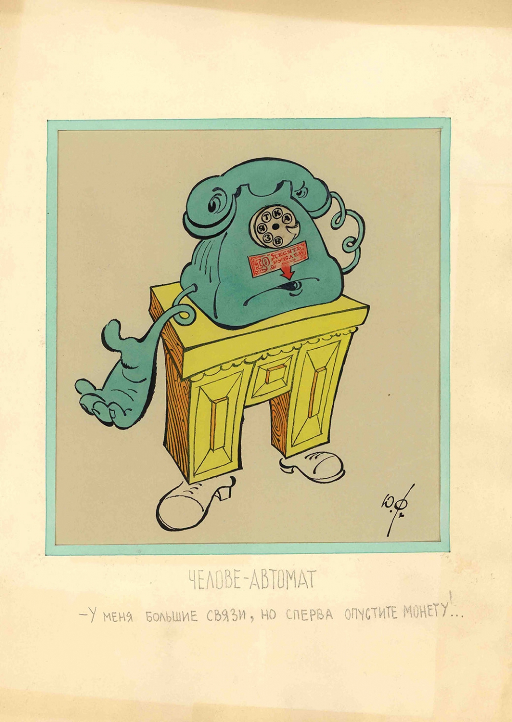 Карикатура «Человек-автомат»
