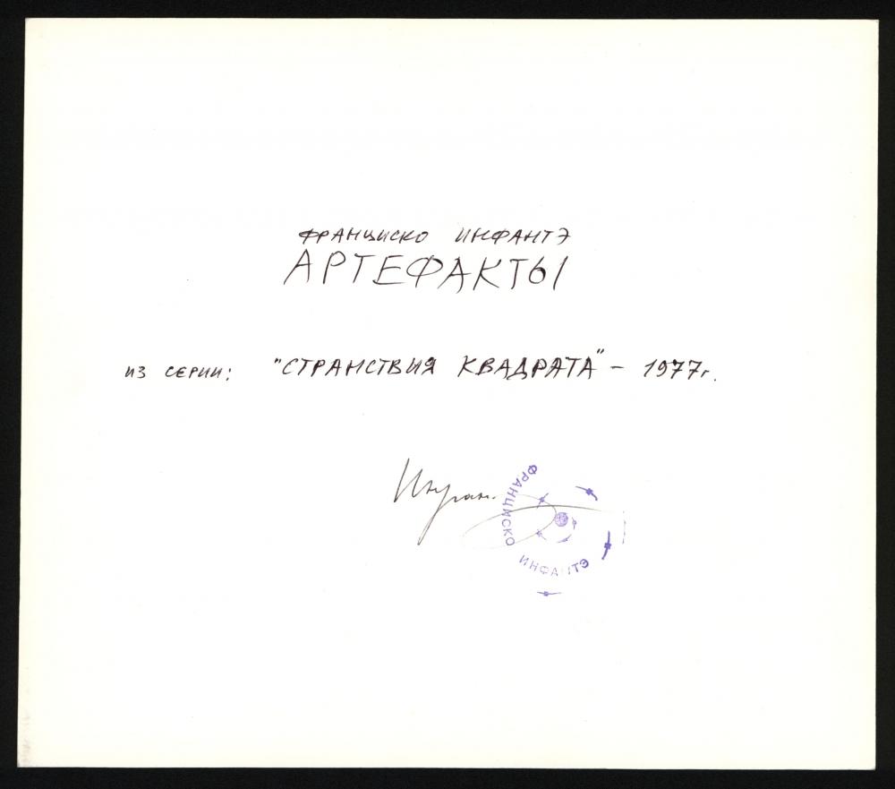 №12 Фотообъект «Артефакты. Из серии Странствия квадрата» 1977 год