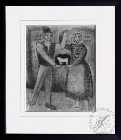 Рисунок «Мой муж, моя жена»