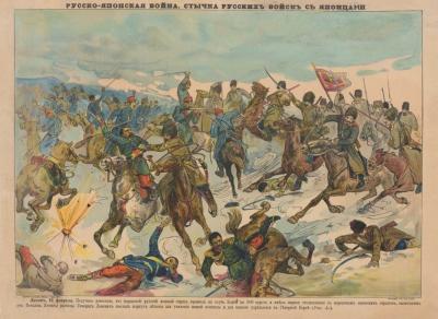 Плакат «Русско Японская — война. Стычка Русскихъ войскъ съ японцами» 1914 год