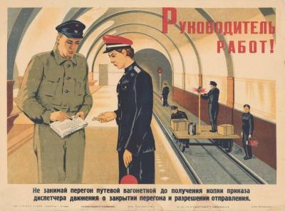 Советский плакат Руководитель работ