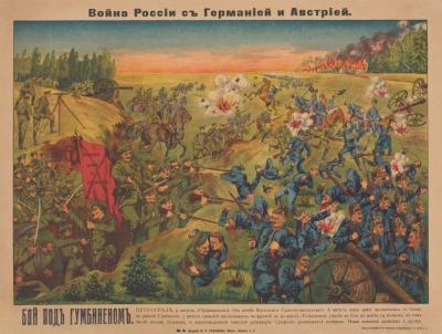 Плакат «Война России с Германии и Австрии. Битва при Гумбиннене»