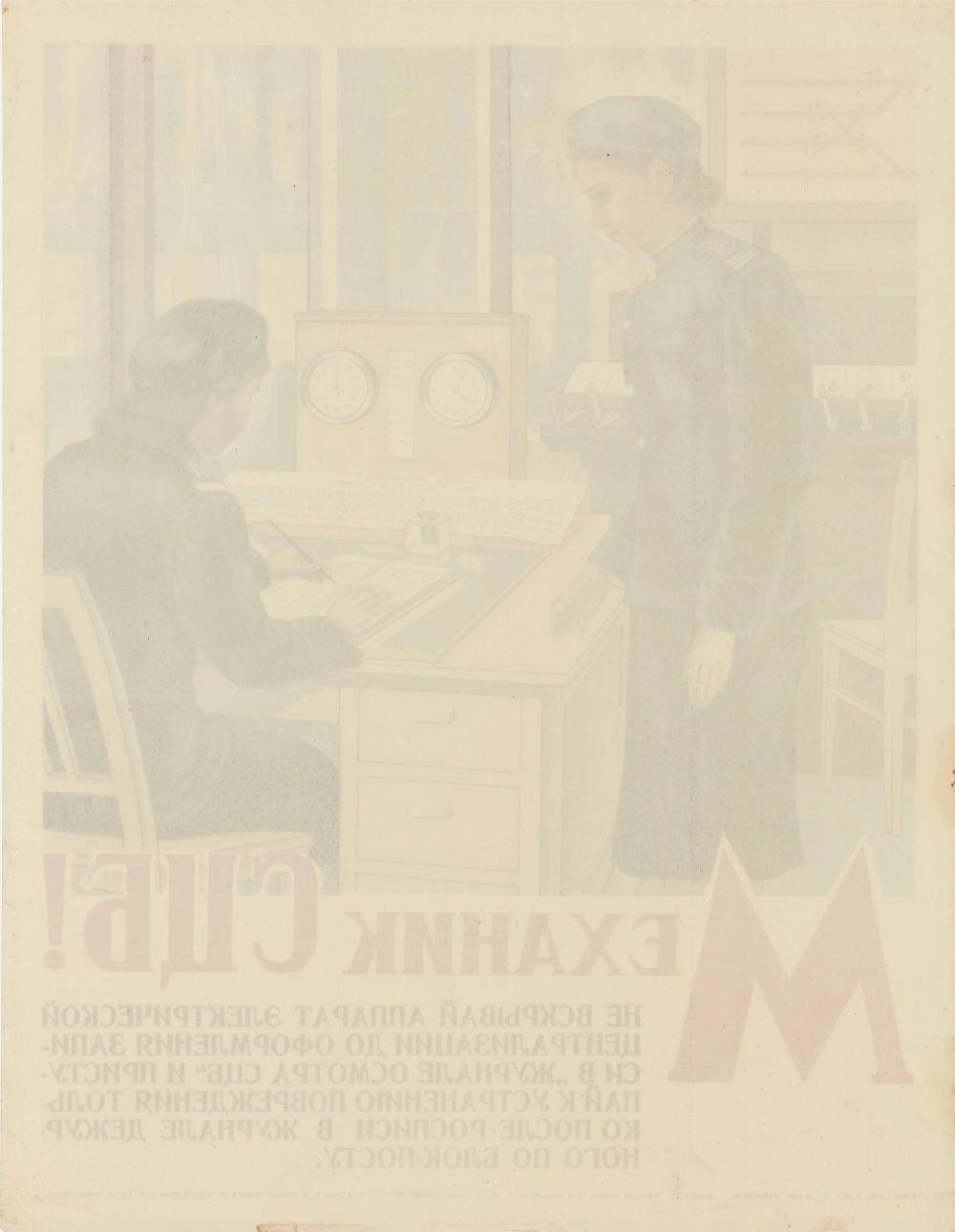 Плакат «Механик СЦБ!..»
