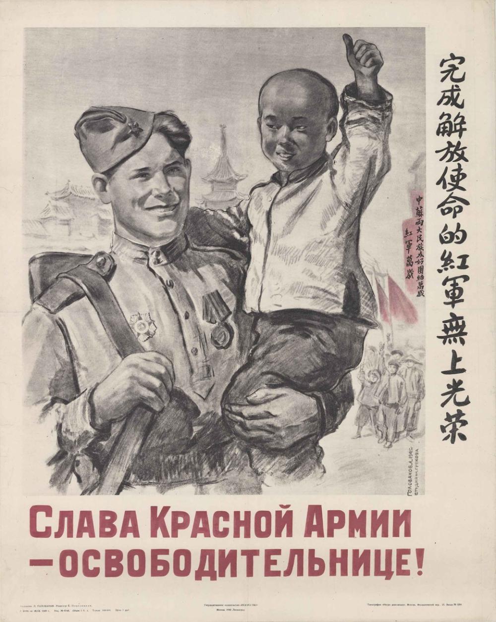 Плакат «Слава Красной Армии — Освободительнице»