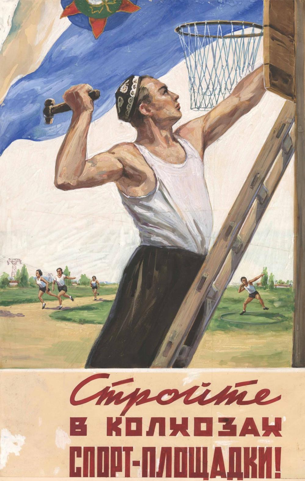 Оригинал-макет плаката «Стройте в колхозах спорт-площадки!»