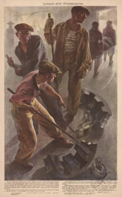 Плакат Пьяный - враг производства
