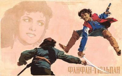 Оригинал плаката к кинофильму «Фанфан-Тюльпан»