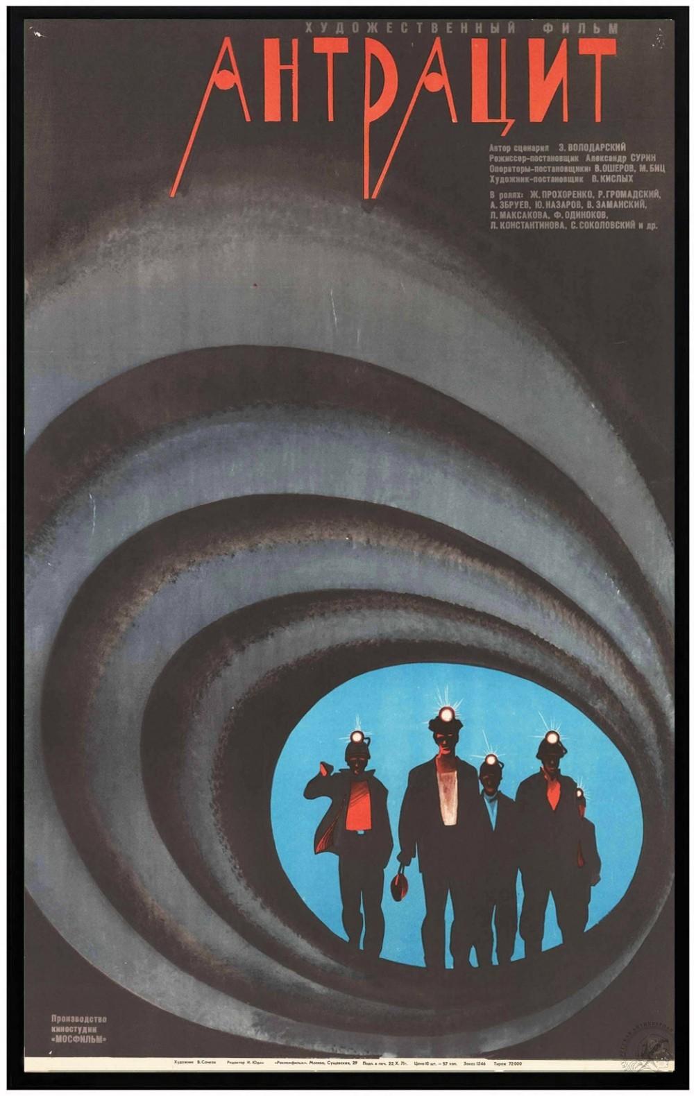 Киноплакат к кинофильму «Антрацит»