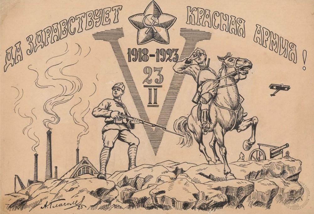 Рисунок «Да здравствует Красная Армия!»