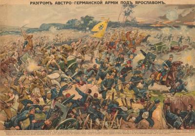 Плакат «Разгром Австро-германской армии под Ярославом»
