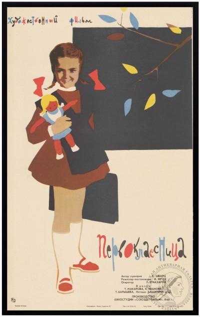 Плакат к художественному фильму «Первоклассница»