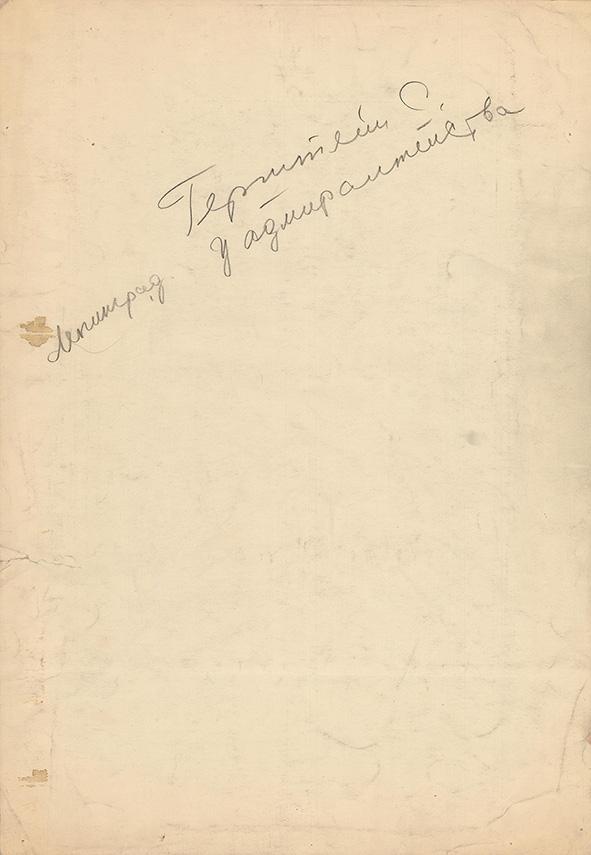 Рисунок «Ленинград. У Адмиралтейства»