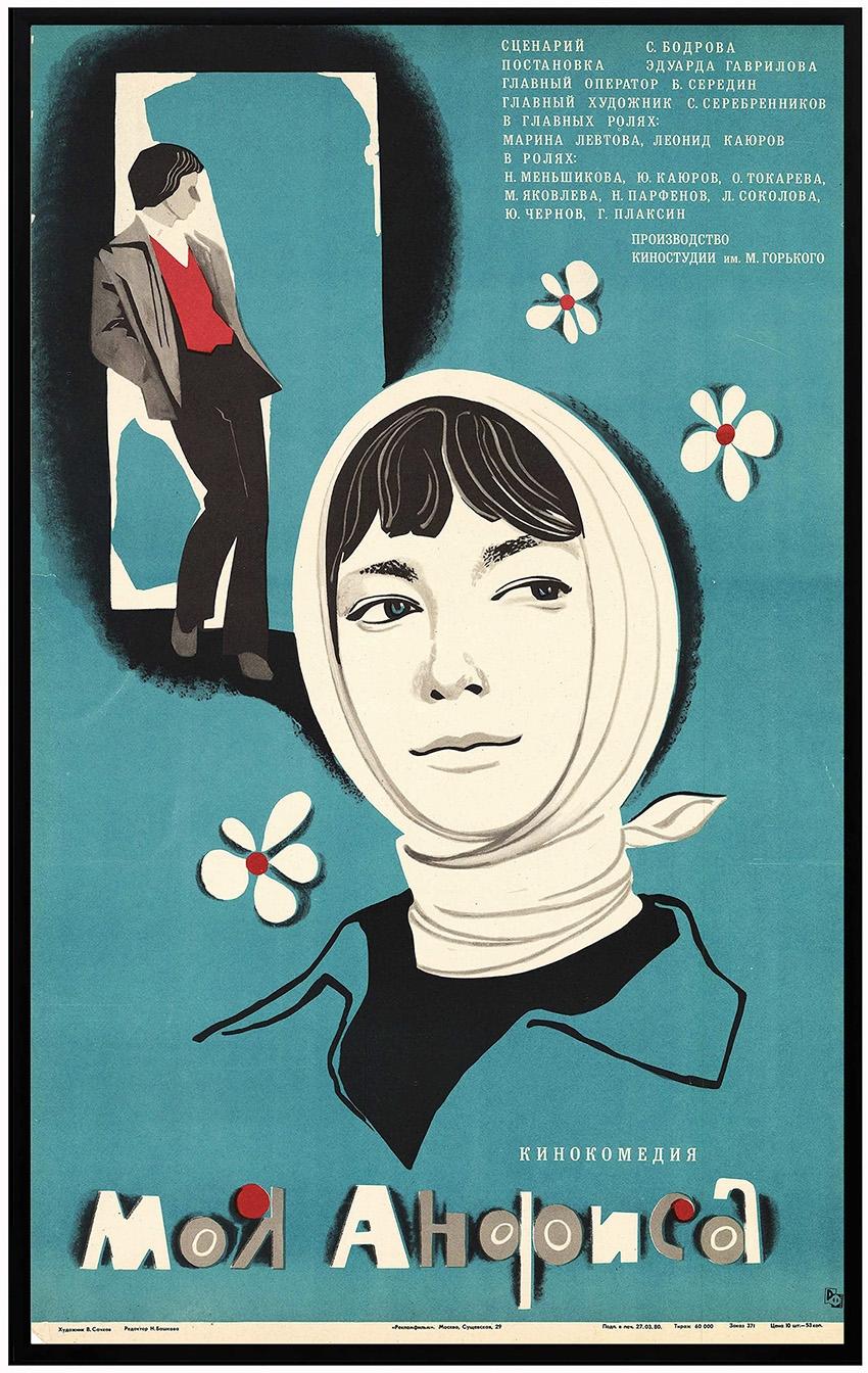 Плакат к кинокомедии «Моя Анфиса»