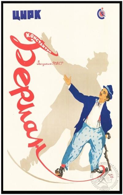 Плакат «Цирк. Заслуженный артист РСФСР Константин Берман»