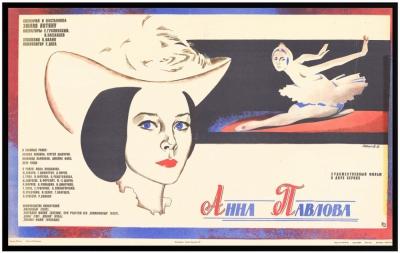 Плакат к художественному фильму «Анна Павлова»