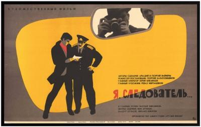 Плакат к художественному фильму «Я, следователь…»