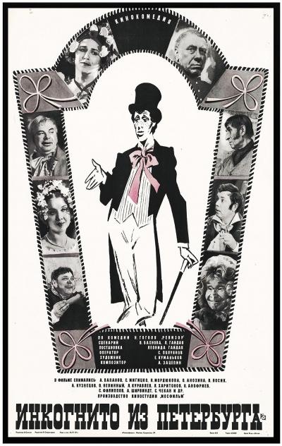 Плакат к кинокомедии «Инкогнито из Петербурга»