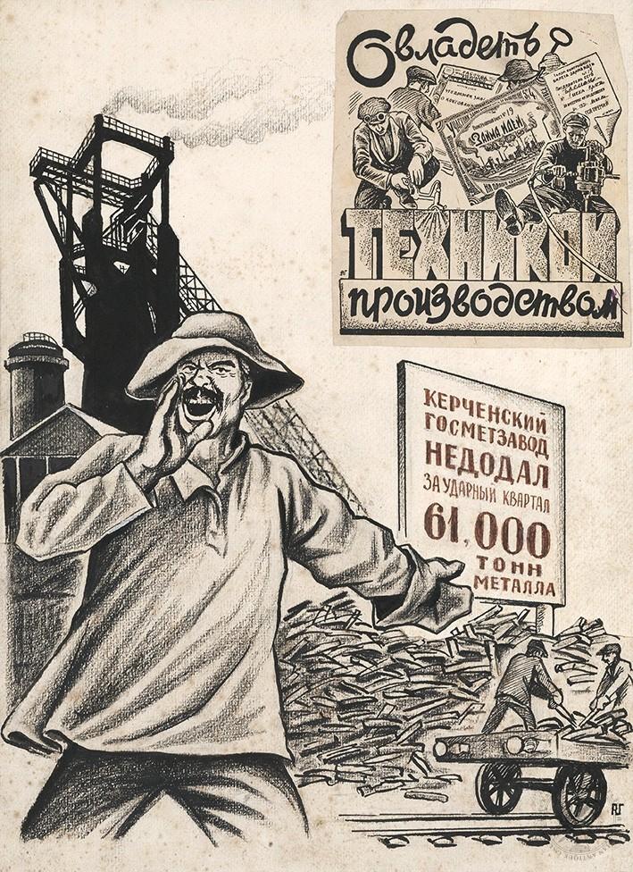 Рисунок «Вернем долг!». Иллюстрация к газете «Красный Крым».