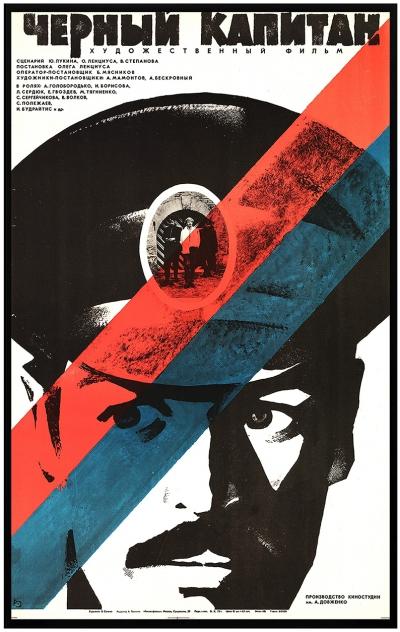 Плакат к художественному фильму «Черный капитан»
