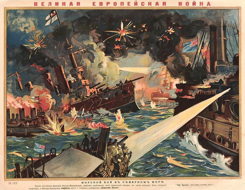 Плакат «Великая Европейская война. Морской бой в Северном море»