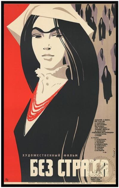 Плакат к художественному фильму «Без страха»