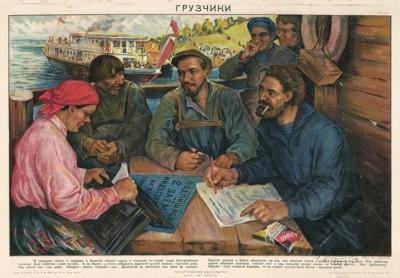 Художник Модоров. Плакат грузчики