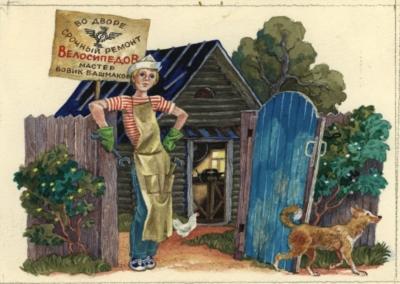 Иллюстрация «Во дворе» к книге Митяева А.В. «Из дневника Вовика Башмакова»