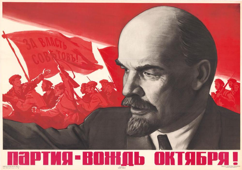 Плакат «Партия – вождь Октября!»